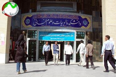 همایش رابطه فرقه گرایی و تروریسم در اصفهان