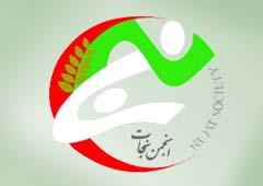 نامه انجمن نجات به ریاست محترم دفتر سازمان ملل در تهران