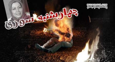 دخیل مجاهدین به «چهارشنبه سوری»/ حماقتی که هر ساله تکرار میشود
