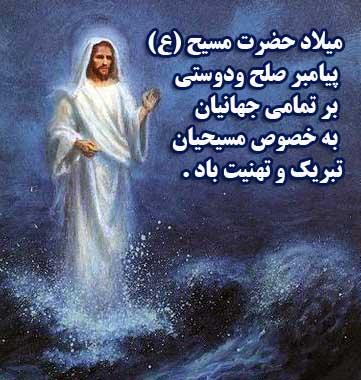 تبریک انجمن نجات به مناسبت میلاد مسیح