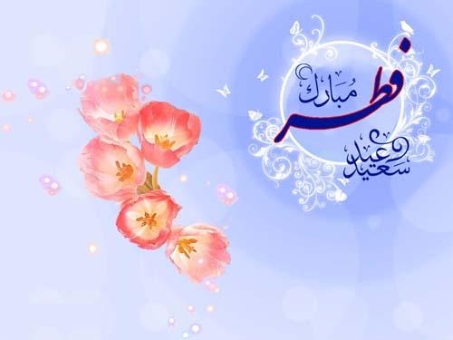 تبریک انجمن نجات به مناسبت عید فطر