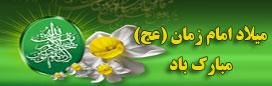 میلاد قائم آل محمد (عج ا...) مبارك باد