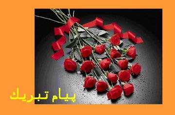 پیام شاد باش و تبریک انجمن نجات استان قزوین به خانواده های چشم انتظار