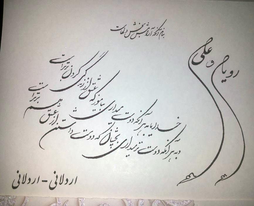 Ali Ardalan