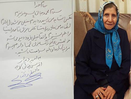 نامه ی خانم اقدس رضائی به فرزند اسیرش محمد مشایخی در آلبانی
