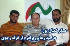 عسکر شعبان پور: به امید رهایی برادرم از فرقه رجوی