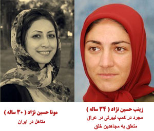 رسالة آذر حسين نجاد لأحمد شهيد