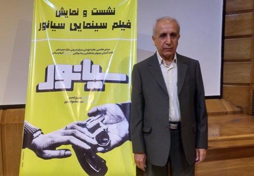 بزرگداشت شهید شریف واقفی در دانشگاه صنعتی شریف