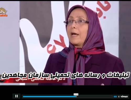 تبلیغات و رسانه های تحمیلی سازمان مجاهدین