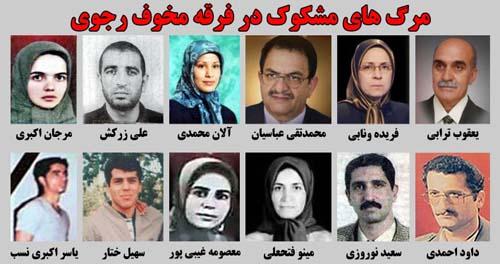 نامه خانواده های استان قزوین در محکومیت اقدامات بازدارنده و مرگ های مشکوک در لیبرتی