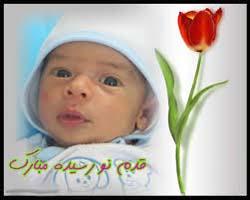 تبریک به آقای مجید محمدی به مناسبت تولد فرزندش