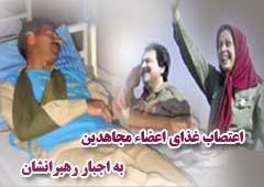 افراد اسیر در اشرف، برگی برای تبلیغات فرقه ای