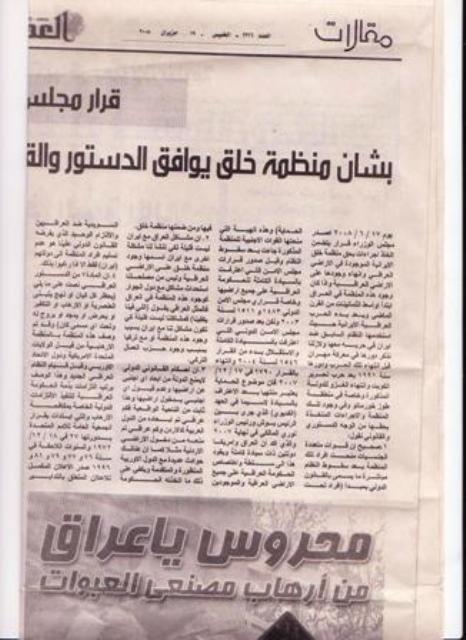 روزنامه العداله عراق