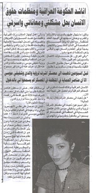تیتر های مجله عراقی الف باء