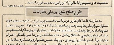 نشریه مجاهد شماره 144 به تاریخ 26 اسفند 1361