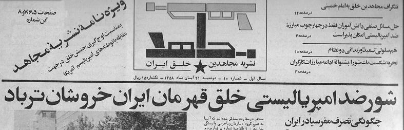 نشریه مجاهد شماره 10 به تاریخ 21 آبان 58