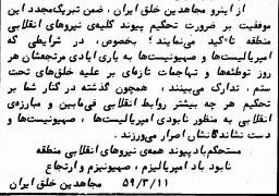 فرقه مجاهدین هرگز دست از خشونت بر نخواهد داشت و حتی گذشته خود را نیز به نقد نمی کشد و هنوز افتخاراتی دارد که در مناسبات داخلی خود آنرا جشن میگیرد.