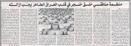 منظمه مجاهدی خلق خنجر فی قلب العراق الطاهر