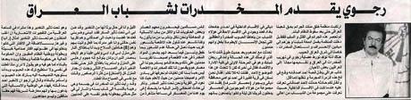 رجوي يقدم المخدرات لشباب العراق