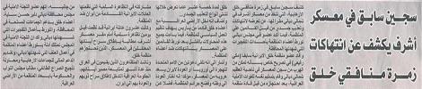 سجين سابق فی معسکر اشرف يکشف عن انتهاتاک زمره مجاهدی خلق