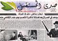 وجود منظمه مجاهدی خلق في العراق يعد اهانه لذاکره الشعب