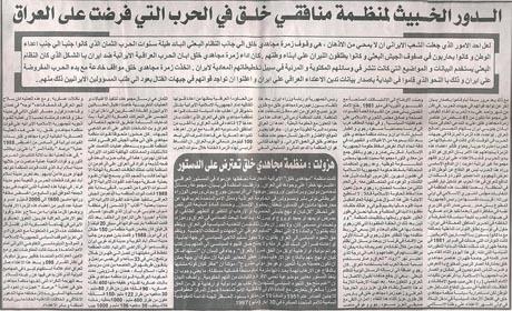 دور فرقه مجاهدی خلق فی الحرب التی فرضت علی العراق