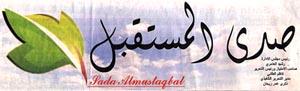 مواقف الشخصيات العراقيه حول منظمه مجاهدي خلق - 2