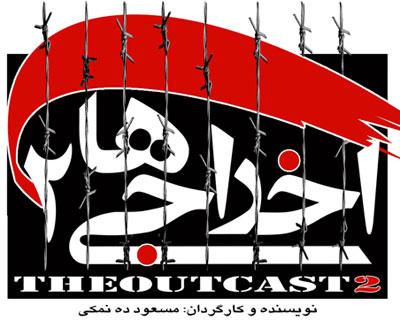 """مجاهدین خلق در صفت حقیقی خود به عنوان تروریست و مزدور ؛ در فیلم جنجالی آقای مسعود ده نمکی موسوم به """" اخراجی های 2 """" نقش آفرینی نمودند!"""