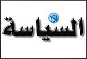 The use of proscribed Terrorist Mojahedin Khalq