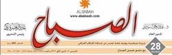 الصباح: هیات امنای شبکه خبری الاعلام خواستار رسیدگی قضایی به فعالیت های تروریستی مجاهدین خلق شدند