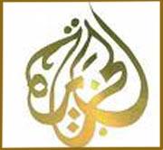 شبكه الجزیره