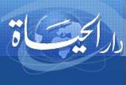 روزنامه فرامنطقهای الحیات نوشت دولت عراق اعضای گروه تروریستی مجاهدین را بین بازگشت به ایران یا رفتن به کشوری ثالث مخیر کرده است.