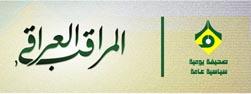 زمره خلق تمول سیاسیین عراقیین :المال السیاسی فی جیوب الفاسدین