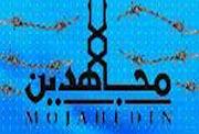 Mojahedin. ws