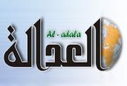 یگانهای گردان یکم از لشگر بغداد به پادگان اشرف (معسکر الخالص) رسیدند